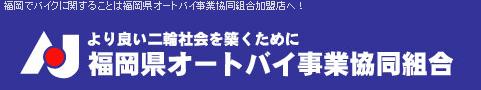 スエザキは、福岡県オートバイ事業協同組合の加盟店